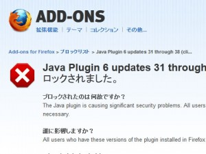 Javaを無効にする方法