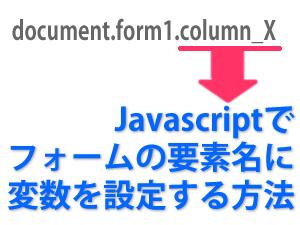 [Javascript] フォームの要素名に変数を設定する方法