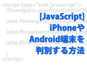 [JavaScript] iPhoneやAndroid端末を判別する方法