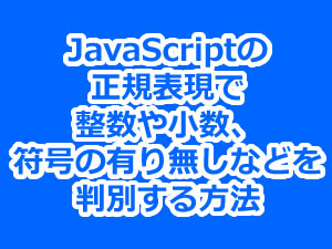 [JavaScript] 正規表現で整数や小数を判定する方法