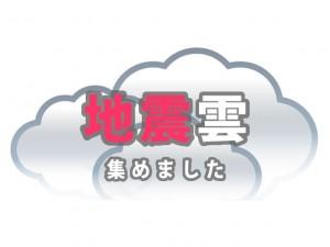地震雲閲覧サービス『地震雲集めました』をリリースしました