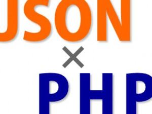 PHPでJSON形式のデータを処理する方法