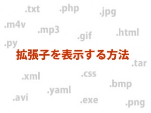 MacPCで『.yaml』など全ての拡張子を表示する方法