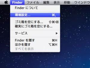 『Finder』を起動し、上部メニューバーの「Finder」→「環境設定」を選択