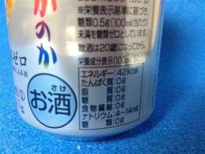 かのか焼酎ハイボールの栄養成分・カロリー