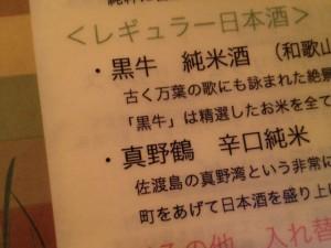 佐渡島の尾畑酒造が作る真野鶴
