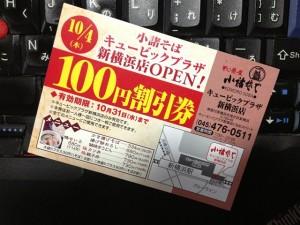 小諸そばの100円割引券