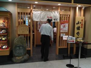 小諸そば キュービックプラザ新横浜店
