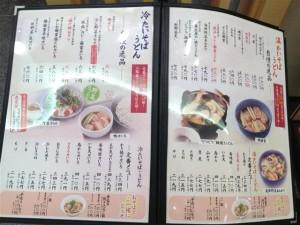 小諸そば キュービックプラザ新横浜店のメニュー1ページ目