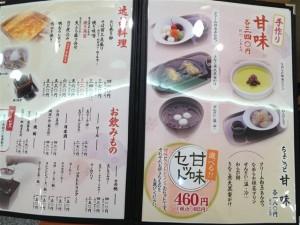 小諸そば キュービックプラザ新横浜店のメニュー3ページ目