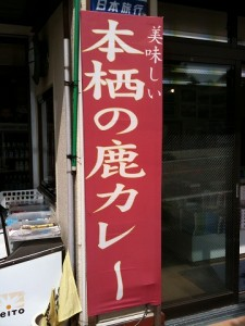 kosenso_shika_curry_04