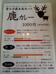 kosenso_shika_curry_06
