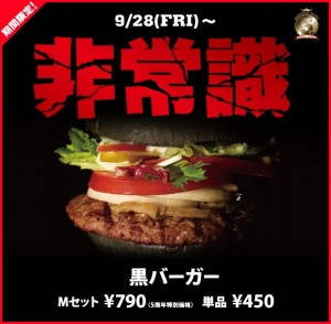 黒バーガー(Premium KURO Burger)