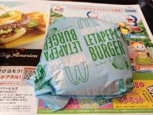 レタス&ペッパーバーガーの包装