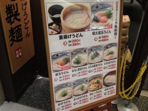 丸亀製麺 キュービックプラザ新横浜店のメニュー
