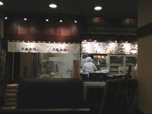 丸亀製麺 キュービックプラザ新横浜店の店内