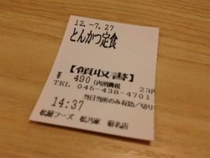 松乃家の食券