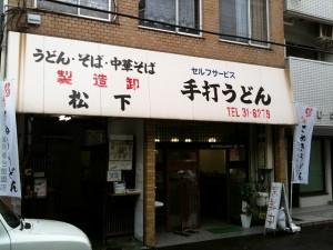 matsushita_udon_02