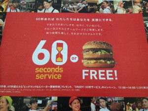 ENJOY!60秒サービス
