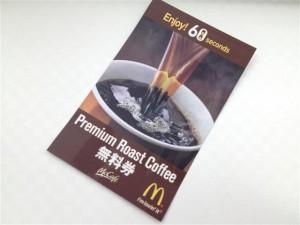 マクドナルドのコーヒー無料券