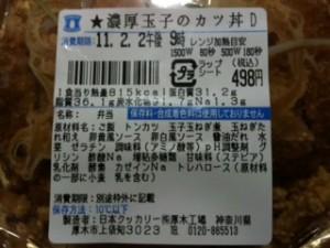 noukoutamagokatsudon_02