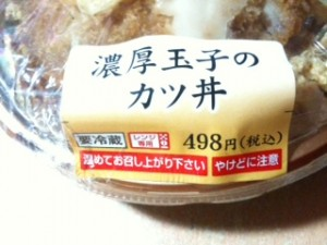 noukoutamagokatsudon_04