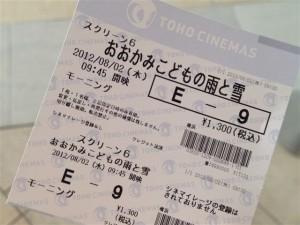 TOHOシネマズのモーニングチケット