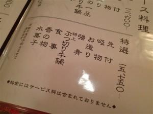 太田なわのれんのコース料理『特選』