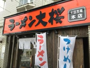 十日市場駅から歩いて5分程の場所にある『ラーメン大桜 十日市場本店』