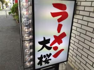 通りに置いてあるラーメン大桜 十日市場本店の看板