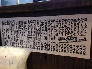 ラーメン大桜 十日市場本店のメニュー