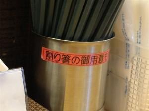 ラーメン大桜 十日市場本店では塗り箸の他に割り箸も選択可能