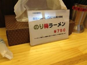 ラーメン大桜 十日市場本店限定、『のり梅ラーメン』は750円