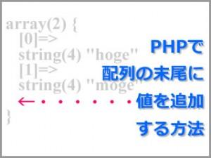 [PHP] 配列の末尾に値を追加する方法