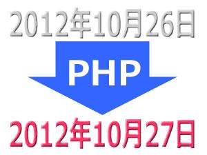 [PHP] 明日の日付を取得する方法