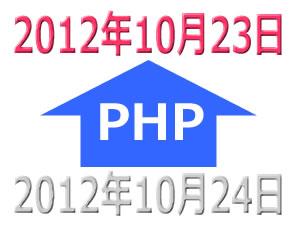 [PHP] 昨日の日付を取得する方法