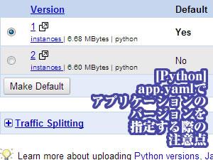[Python] GAEでアプリケーションのバージョンを管理する際の注意点