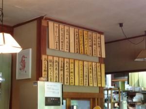 店内のメニューには『三渓麺』と記載
