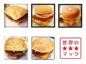 オージーデリなど『世界の★★★マック』全6種類の栄養成分比較