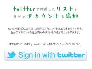 twitter_list