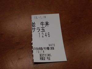 焼き牛丼の並盛(330円)にサラダセット(140円)