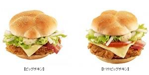 ビッグチキンとトマトビッグチキン