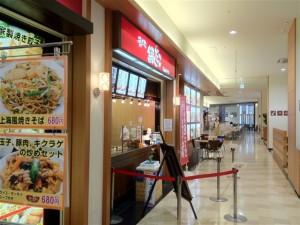 トレッサ横浜の中にある『築地銀だこ』