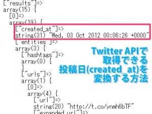 [PHP] Twitter APIで取得できる投稿日(created_at)を変換する方法