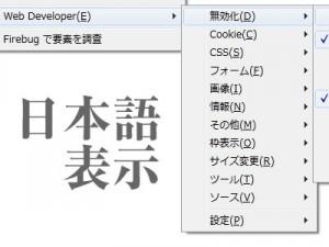 Firefoxのアドオン『Web Developer』を日本語に戻す方法