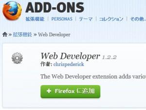 『Web Developer』の最新バージョン