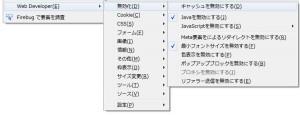 『Web Developer』の表示が無事に日本語に戻りました