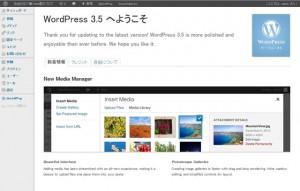 WordPress 3.5 日本語版リリース