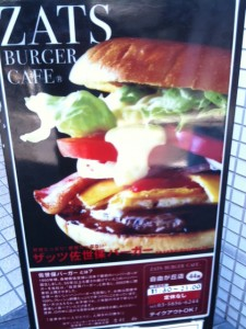 zats_burger_cafe_jiyugaoka_02